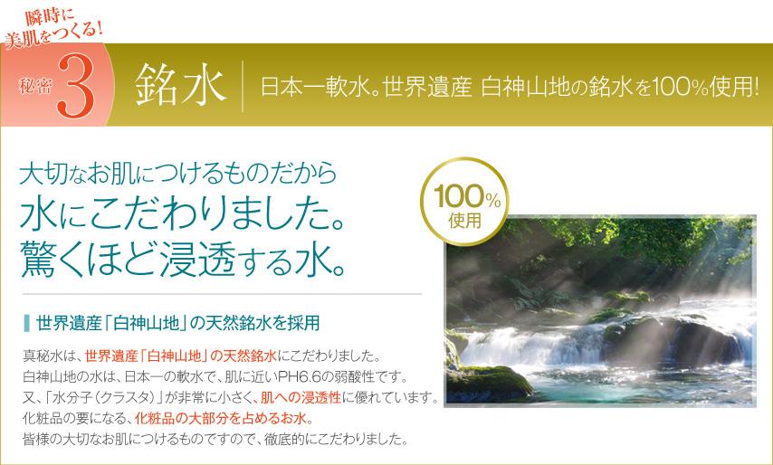日本一軟水。世界遺産白神山地の銘水を100%使用!