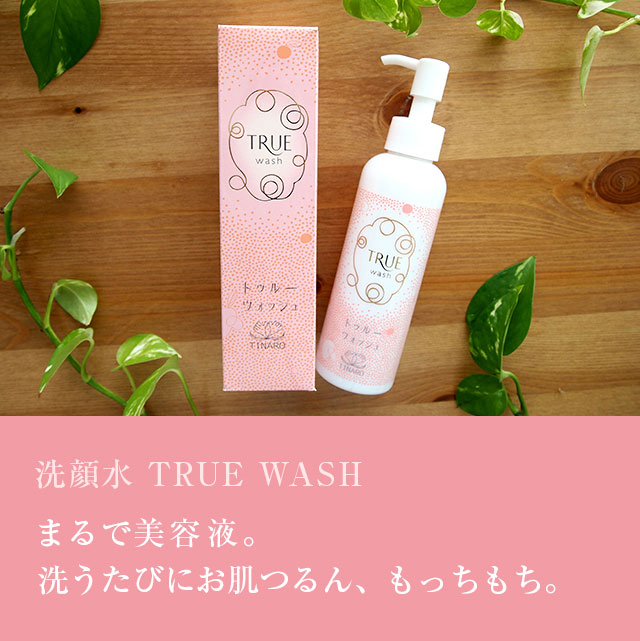 洗顔水(トゥルーウォッシュ)